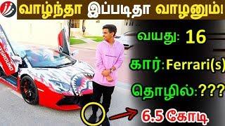 வாழ்ந்தா இப்படிதா வாழனும்! | Tamil News | Latest News | Tamil Seithigal