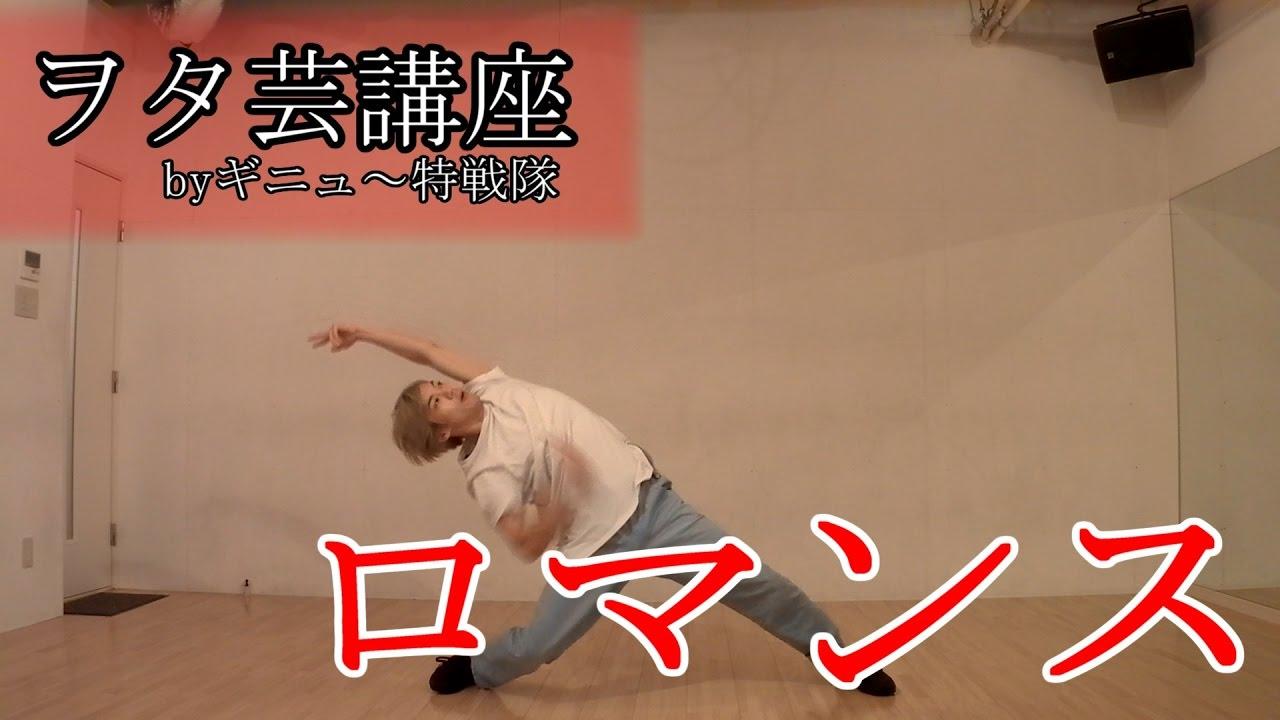 【ギニュ~特戦隊】ヲタ芸講座 『ロマンス』 ~基本の流れ編~【ヲタ芸】 , YouTube