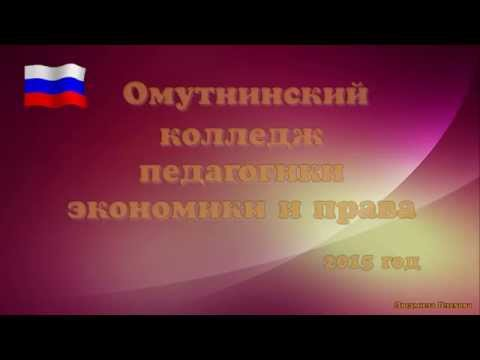 Омутнинский колледж педагогики, экономики и права