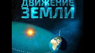 Движение Земли. Рекламный ролик.