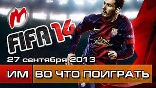 Во что поиграть на этой неделе - 27 сентября 2013 (FIFA 14, Shadow Warrior) 1080p