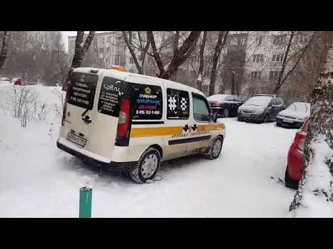 Путешествия на Диване - Город Щёлково