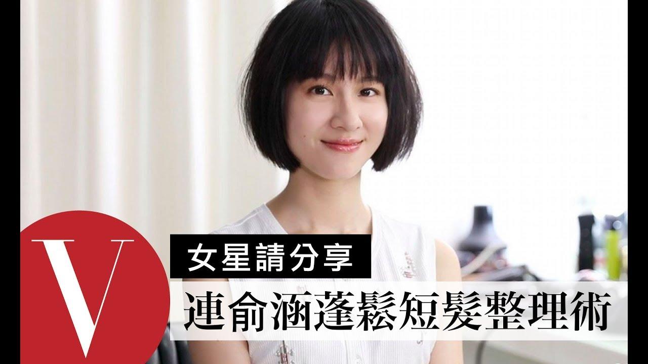 連俞涵教你整理蓬鬆短髮!學生頭短髮也能秒變女人味 女星請分享   Vogue Taiwan - YouTube
