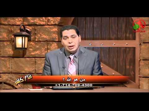 aaedfdf592b54 من هو الله؟ - أنا مش كافر - YouTube