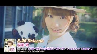 http://columbia.jp/uchidaaya/ 2015/8/26発売 内田彩 イメージBlu-ray...