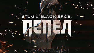 St1m — Пепел ft. Black Bros.