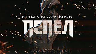 Смотреть клип St1M & Black Bros. - Пепел