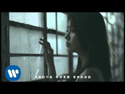 周柏豪 Pakho Chau - 你還怕大雨嗎 Don't be afraid (Official Music Video)