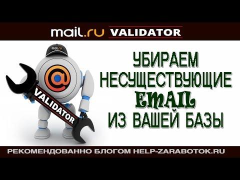 MR Validator Программа для отсеивания несуществующих Email из вашей базы