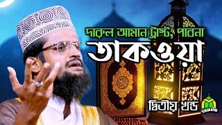 Bangla waz-Part-2 তাকওয়া- ২য় খন্ড মওলানা আব্দুল্লাহ আল আমিন