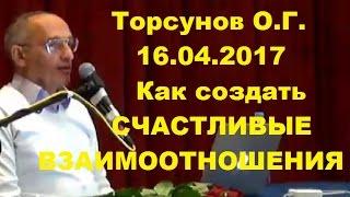 Торсунов О.Г. 16.04.2017. Как создать СЧАСТЛИВЫЕ ВЗАИМООТНОШЕНИЯ. Омск