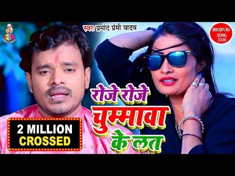 #प्रमोद प्रेमी यादव का #सुपरहिट गाना , रिकॉर्ड पे रिकॉर्ड बना रहा है - रोजे रोजे चुम्मावा के लत
