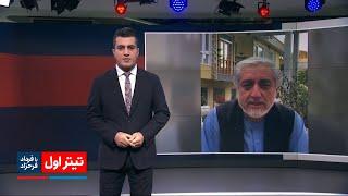تیتراول؛ کابل سقوط کرد و  طالبان وارد ارگ ریاست جمهوری شد. اشرف غنی از افغانستان فرار کرد