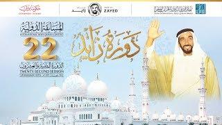 LIVE Event: البث المباشر لليوم العاشر للمسابقة الدولية -16 رمضان - الدورة 22 لعام 1439 هجرية