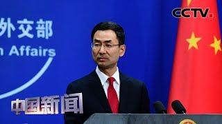 [中国新闻] 中国外交部:拉美国家和人民有权利自主选择合作伙伴 | CCTV中文国际