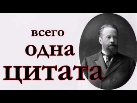 Витте Сергей Юльевич - Всего Одна Цитата