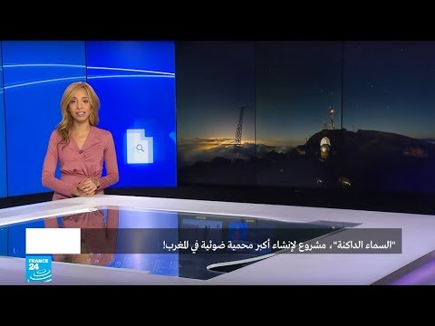 -السماء الداكنة-، مشروع لإنشاء أكبر محمية ضوئية في المغرب!  - نشر قبل 2 ساعة