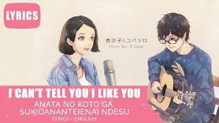 Gambar cover Anata no koto ga suki da nante ienai desu - Kobasolo | Lyrics English | Japanese Fall in Love Song