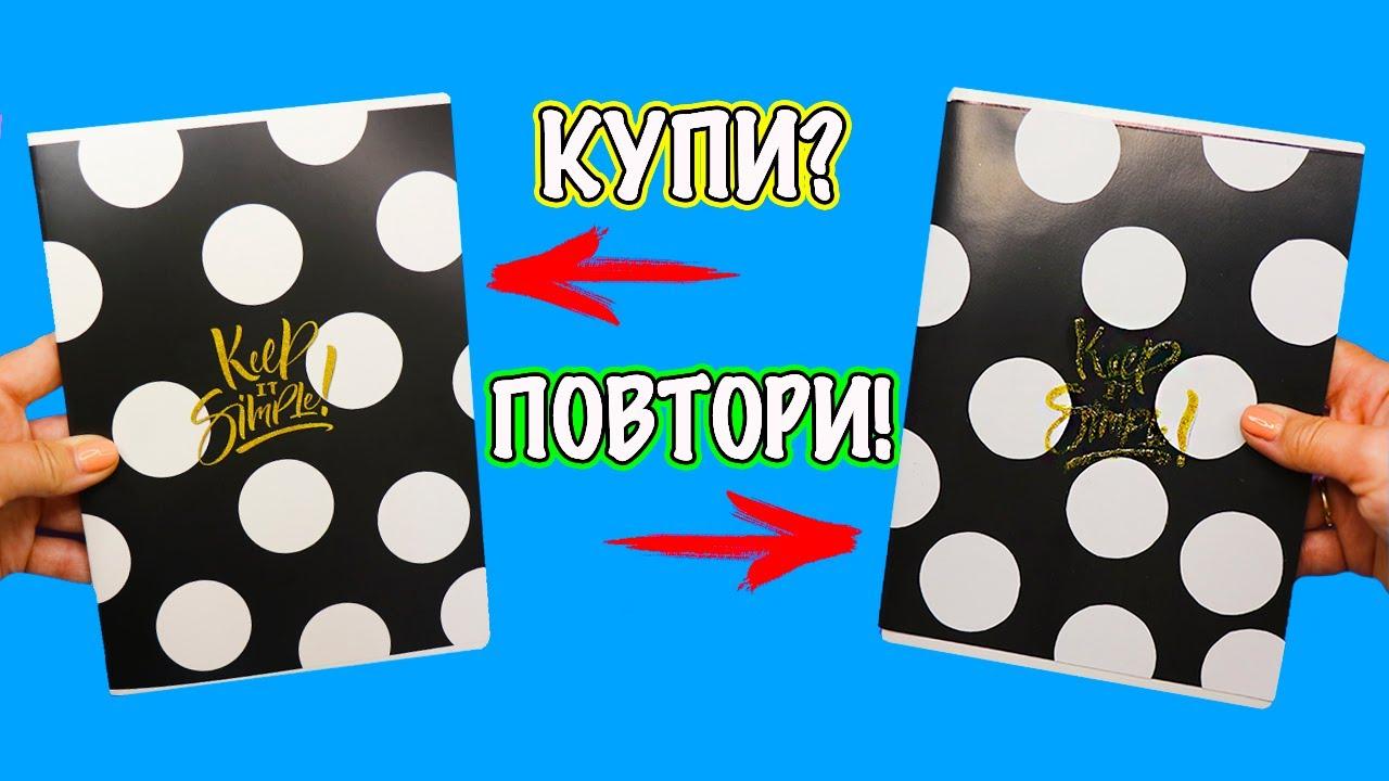 DIY Блокнот А5 без полей для ЛД своими руками! КУПИ или ПОВТОРИ?!