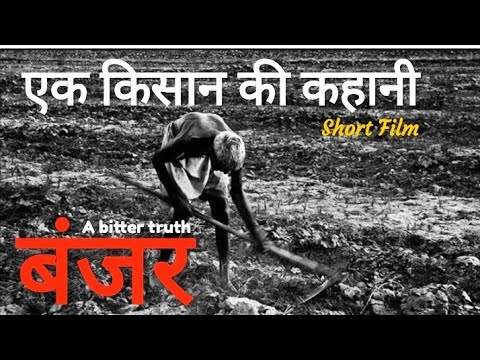 BANJAR |THE BITTER TRUTH | SHORT FILM | MAXWELL EYE FILMS | REVIN PANJETA