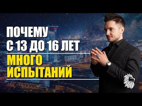 ПОЧЕМУ С 13 до 16 ЛЕТ МНОГО ИСПЫТАНИЙ, встреча в Минске   ПСИХОМАГИЯ