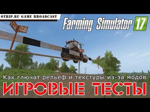 Farming Simulator 17 ● Проблемы с рельефом и текстурами при установке модов