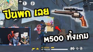 Free Fire | ใช้แค่ปืนพกก็เฟี้ยวได้ M500 ทั้งเกม