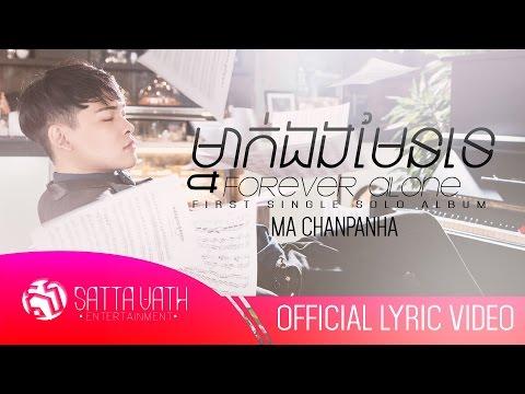 ម៉ា ច័ន្ទបញ្ញា (MA CHANPANHA) - ម្នាក់ឯងមែនទេ? - Forever Alone_Official Lyric Video
