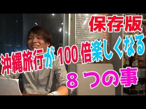 【知らなきゃ損!】沖縄旅行が100倍楽しくなる8つの遊び方【沖縄移住者が本音で語ります!】