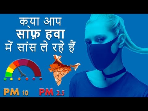 What is Air Quality Index | PM 2.5 And PM 10 | How it is determined ? Hindi