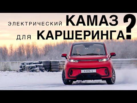 КАМАЗ-шеринг! Как едет и для чего создан электромобиль КАМА-1