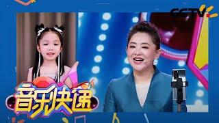 《音乐快递》 20201209 点亮梦想|CCTV少儿 - YouTube