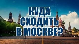 Смотреть видео Куда сходить в Москве! интерактивное меню онлайн