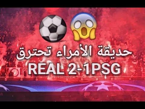ملخص و أهداف ⚽ مباراة الجنون بين ريال مدريد و باريس سان جيرمان 2-1 ✅ عصام الشوالى
