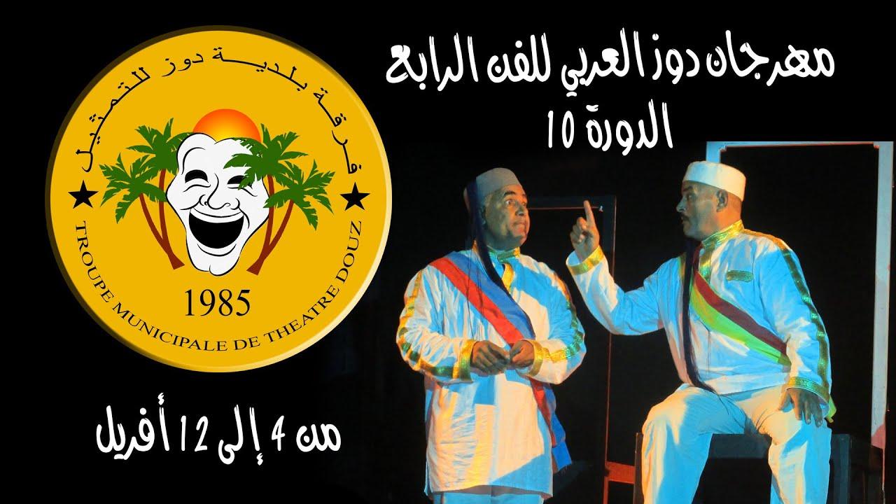 مهرجان دوز العربي للفن الرابع - الومضة الاشهارية