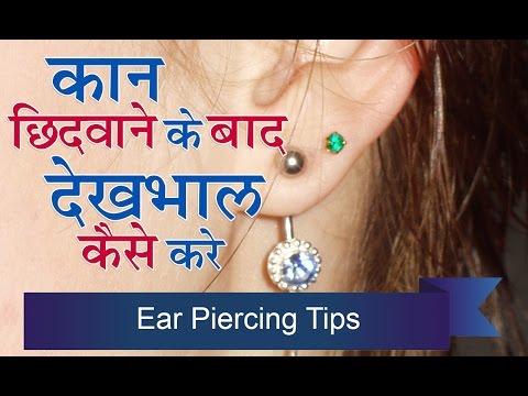 कान छिदवाने के बाद देखभाल कैसे करे | Ear Piercing Tips in Hindi | Ear Piercing