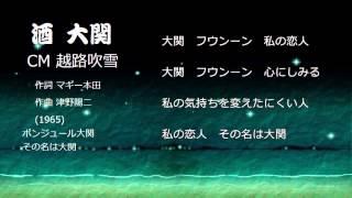 1965年 大関CMソング 作詩/マギー本田 /作編曲/津野陽二 歌・越路吹...