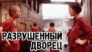 Разрушенный дворец (1999) «Brokedown Palace» - Трейлер (Trailer)