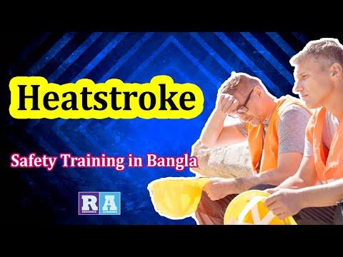 Heatstroke, Cause, Symptom and treatment video in Bangla