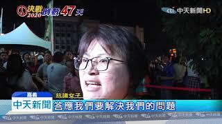 20191125中天新聞 小英嘉義造勢狀況多 遇抗議、口誤講錯名
