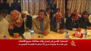 موافقة جميع الأطراف اليمنية على هدنة 72 ساعة