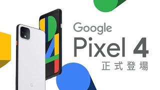 【Google Pixel 4】發表會優勢評點、完整開箱懶人包