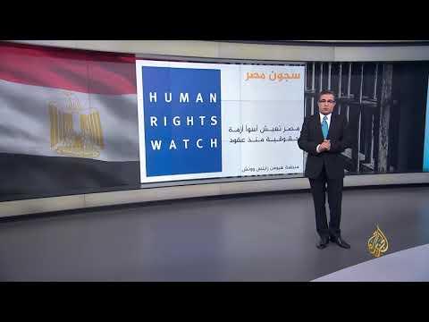 قلق حقوقي عالمي من واقع السجون بمصر  - نشر قبل 2 ساعة