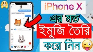 How to Get iPhone Emojis on your Android Phone !! iPhone X এর মত নিজের ইমুজি তৈরি করে নিন