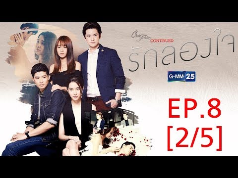 Club Friday To Be Continued ตอนรักลองใจ EP.8 [2/5]