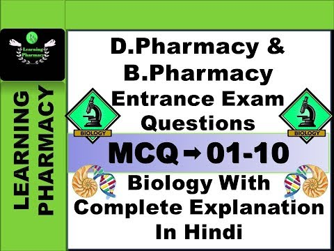 Biology Questions For D. Pharmacy & B.Pharmacy Entrance Exams | MCQ 1-10 | In Hindi