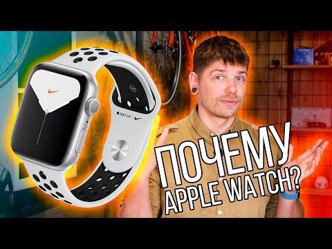 ПОЧЕМУ Я ВЫБРАЛ Apple Watch 5? - Опыт использования