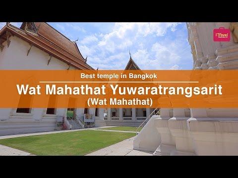 Wat Mahathat (Wat Mahathat Yuwaratrangsarit)