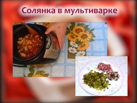 Солянка в мультиварке рецепт