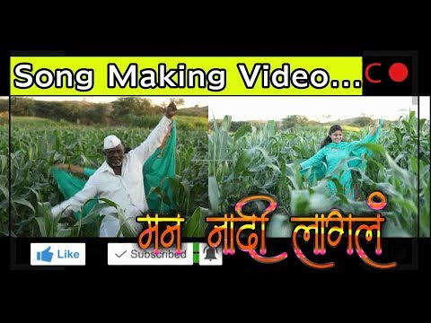 Man Nadi lagal songMaking video